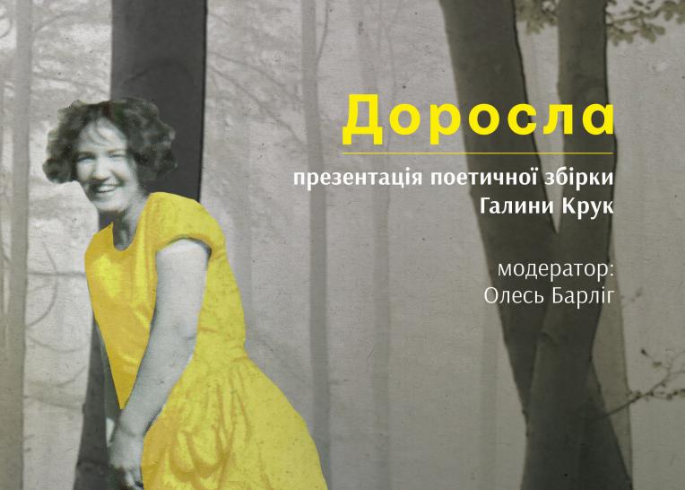 «ДорОсла» чи «ДорослА»? Поетеса Галина Крук презентує нову збірку в Запоріжжі