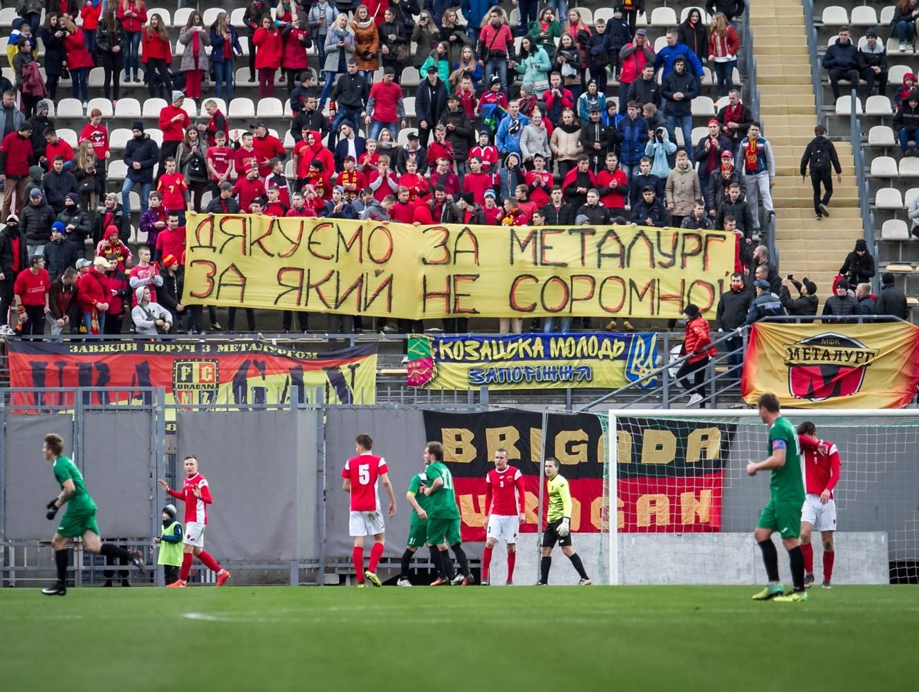 Футболисты «Металлурга» ушли в отпуск