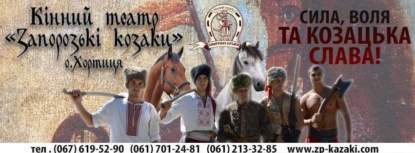 Конный театр на Хортице приглашает запорожцев зрелищно отпраздновать Масленицу и Колодия