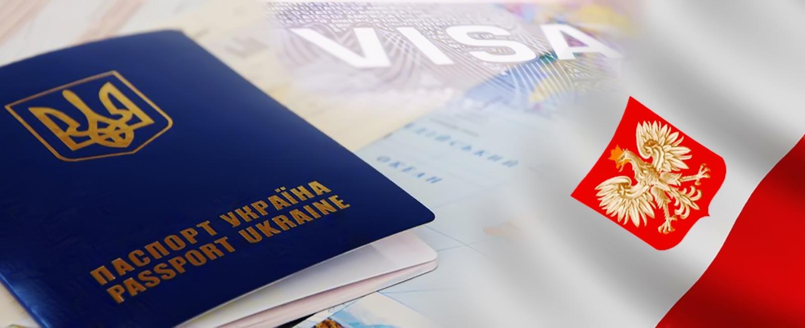 Польща скасувала робочі візи для українців та запровадила спрощений порядок працевлаштування