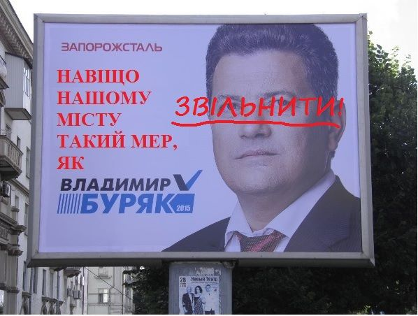 Запоріжці назвали 6 причин, через які варто звільнити мера Володимира Буряка