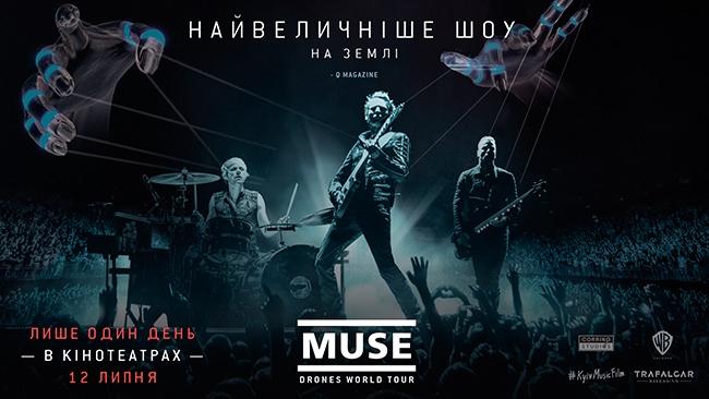 В Україні покажуть новий концертний фільм Muse