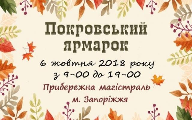Запорожцев приглашают на Покровскую ярмарку