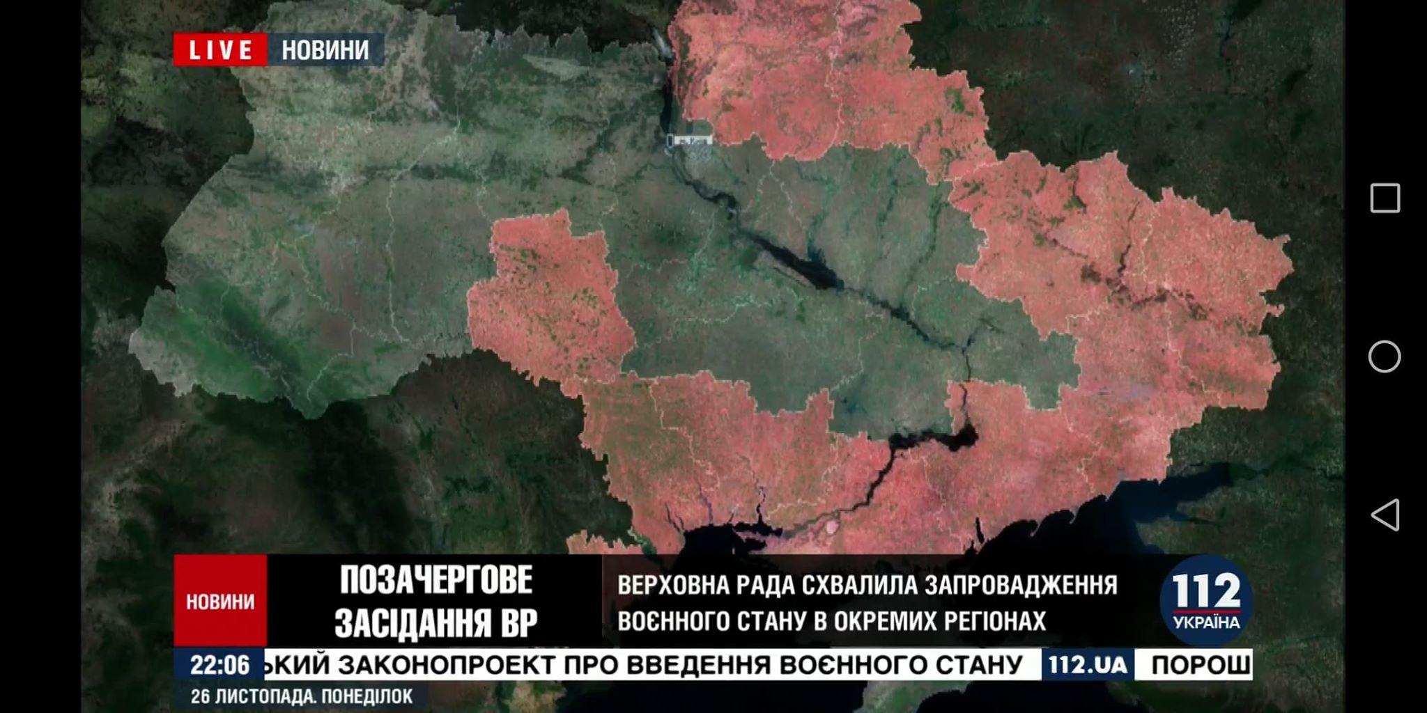 Воєнний стан введуть, депутати підтримали указ президента