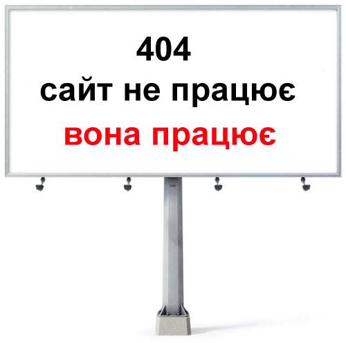 """""""Вона працює"""": картка Тимошенко голосує без неї за перехід парафій – """"Чесно"""""""