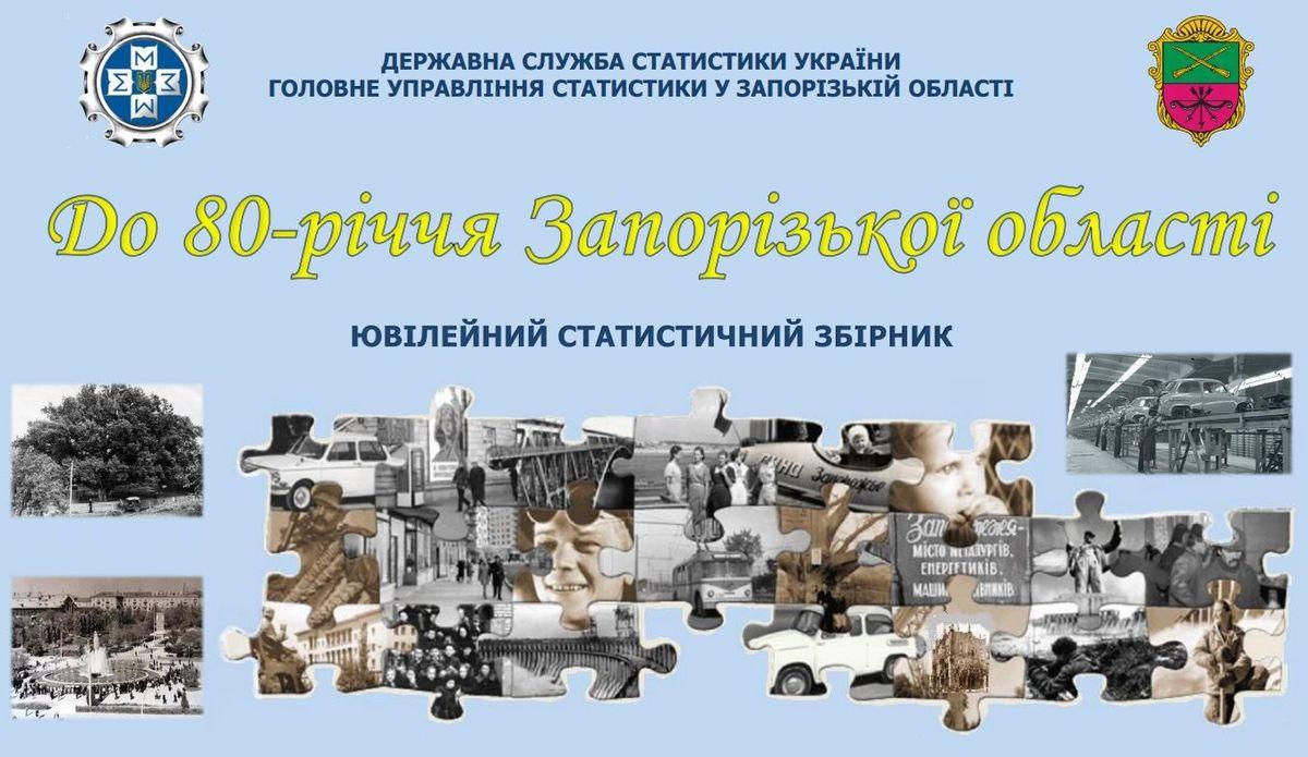 Як змінилася Запорізька область за 80 років – інфографіка