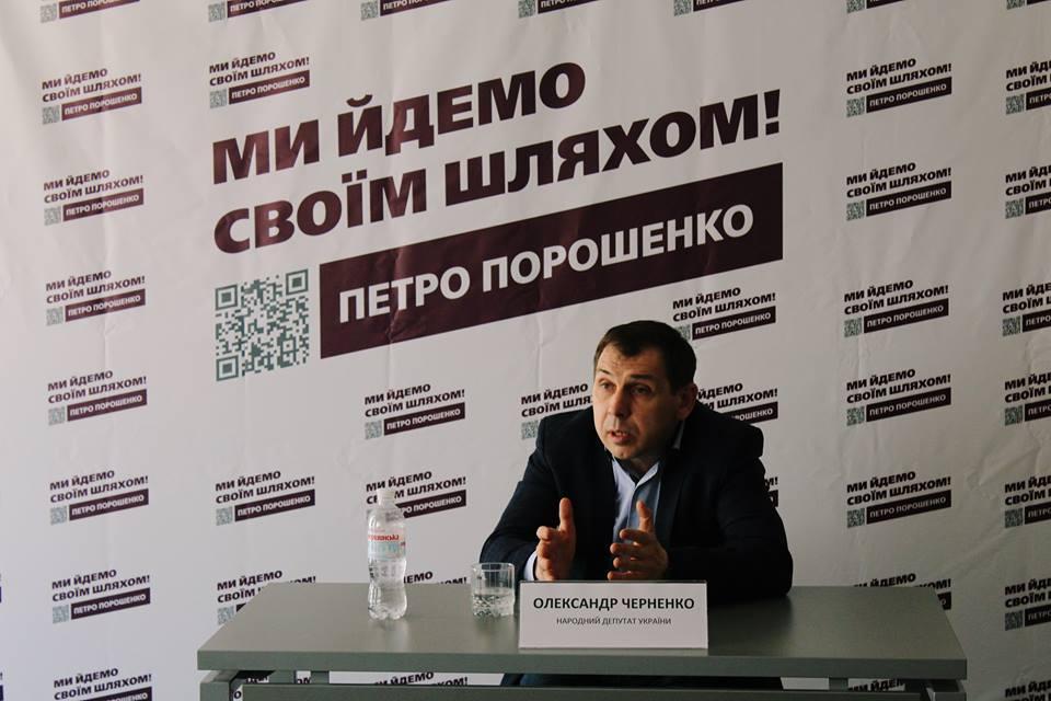Народний депутат Олександр Черненко: «Петро Порошенко каже чітко – буде безвіз – отримали, буде армія – відродили, буде Томос – нам його надали»