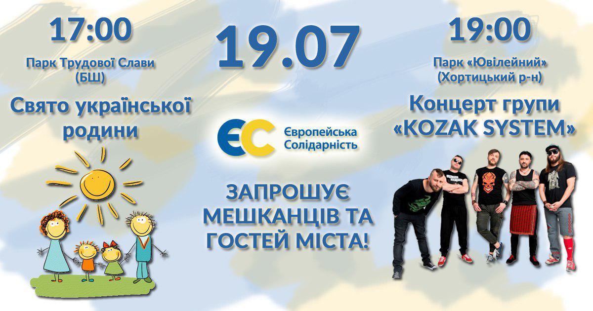 Мешканців Запоріжжя запрошують на цікавий вечір: родинне свято та концерт популярного колективу