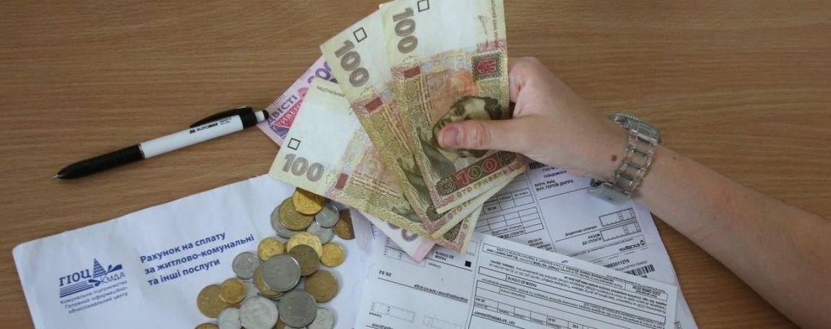 Одна рука дає, інша забирає – уряд збільшив вартість комунальних послуг для субсидіантів