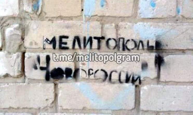 На Запоріжжі активізувалися сепаратисти: невідомі написали «Мелітополь-Новоросія»
