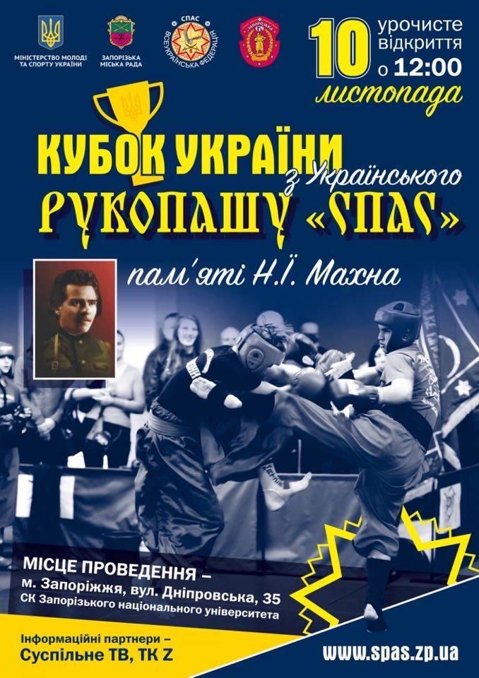 У Запоріжжі відбудеться кубок України з українського рукопашу