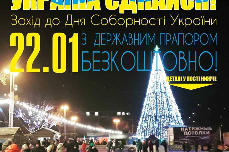 На ковзанку з прапором: у День Злуки в Запоріжжі планують встановити національний рекорд