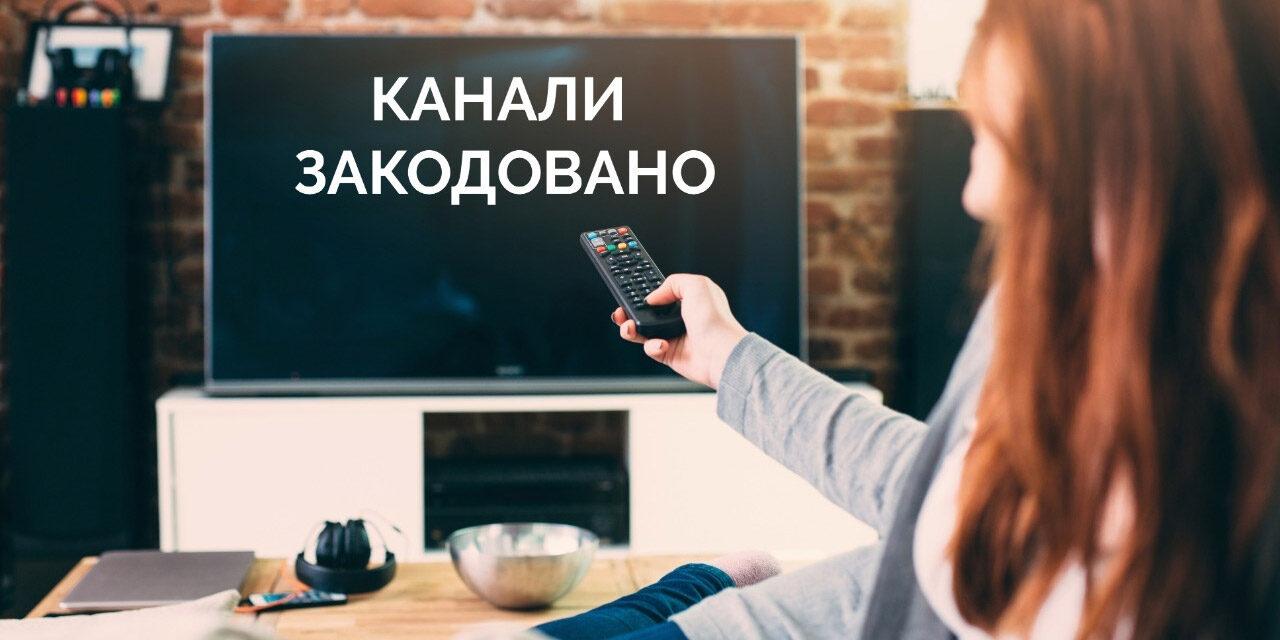 Кодування телеканалів: що робити – покрокова інструкція