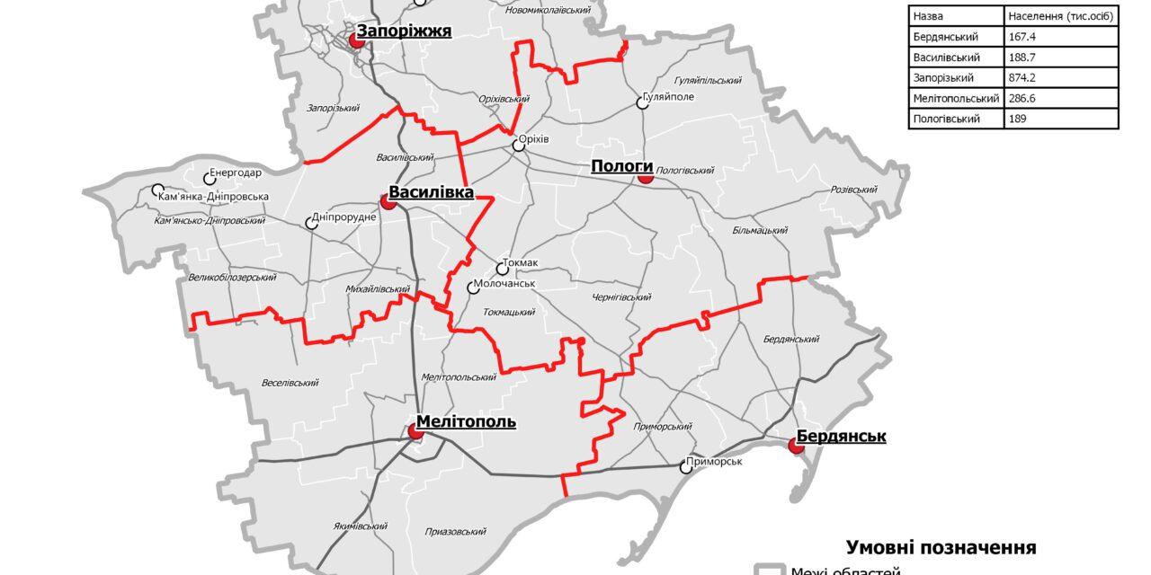 У Запорізькій області в рамках децентралізації залишать 5 районів