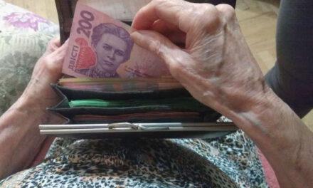 З сьогоднішнього дня пенсія українців стала трошечки більшою