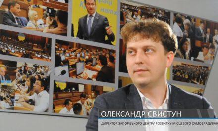 Відомий у Запоріжжі експерт з децентралізації може стати заступником голови ОДА