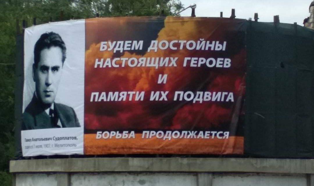 У Запоріжжі розмістили плакат виконавця та розробника стратегій вбивств опонентів Сталіна