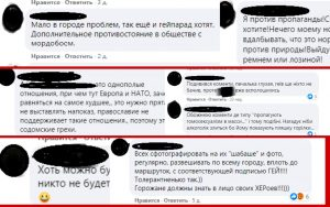 """ЗапоріжжяПрайд"""