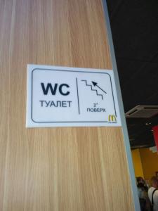 МакДональдз