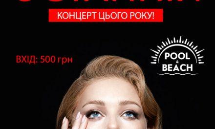Популярна співачка Тіна Кароль сьогодні виступатиме у Запоріжжі