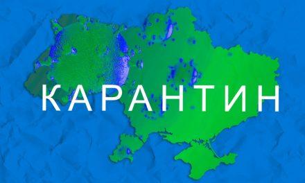 Відсьогодні в Україні почало діяти оновлене зонування територій
