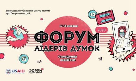 У Запоріжжі знову відбудеться головна блогерська подія України – Форум Лідерів думок-2020