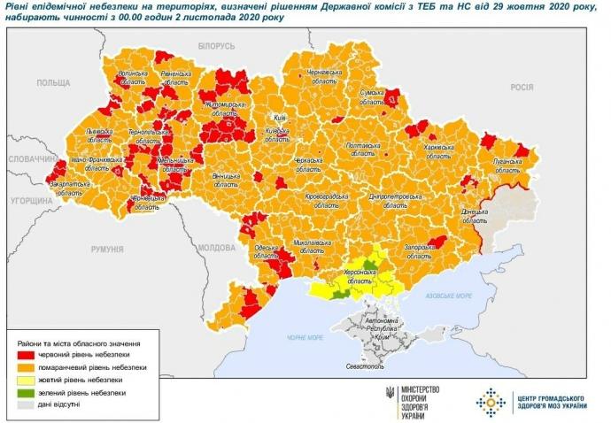 Відсьогодні в Україні почало діяти нове епідемічне зонування