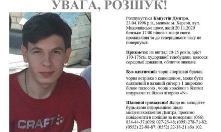 Молодий хлопець зник ще всередині листопада, знайшли лише його телефон