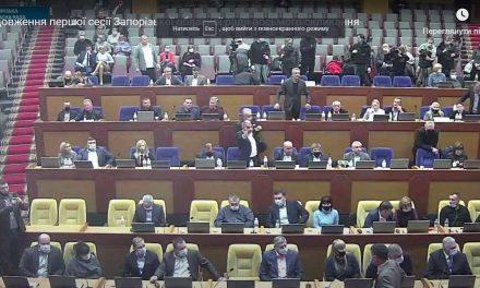 Сесія облради в Запоріжжі: бійки, бойкот та відсутність кворуму – трансляція