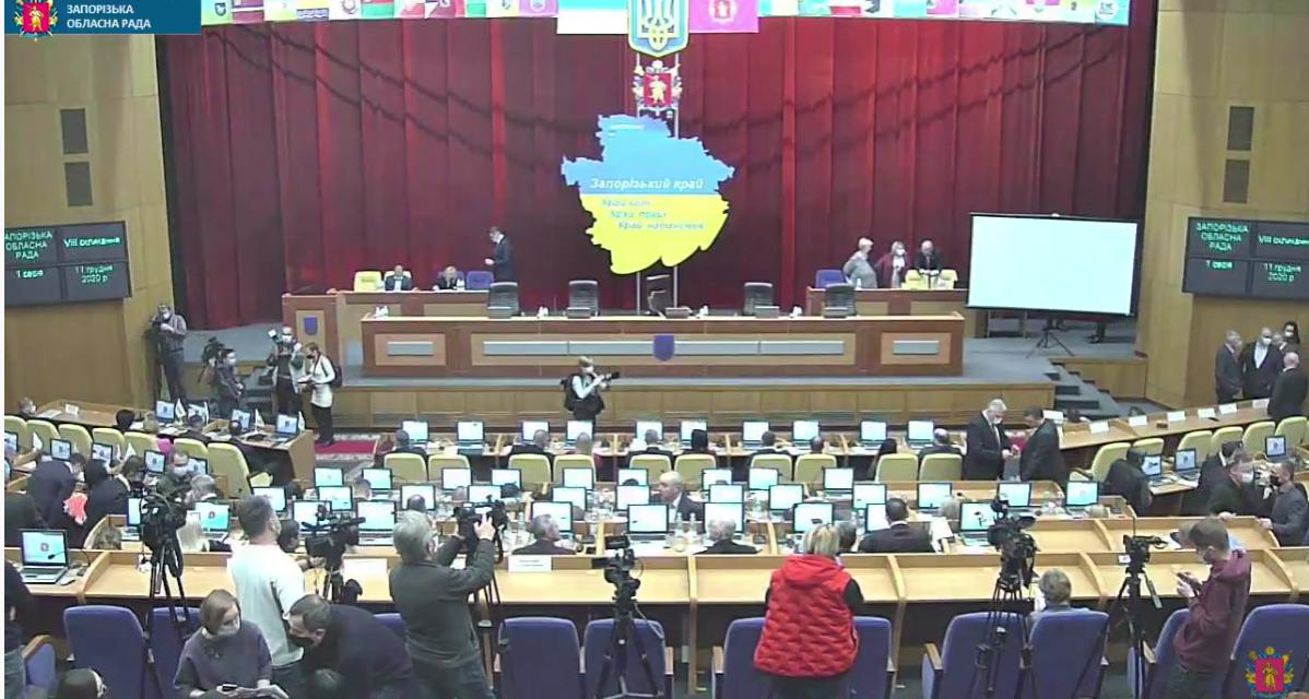 Депутати восьмого кликання Запорізької облради зібралися на засідання