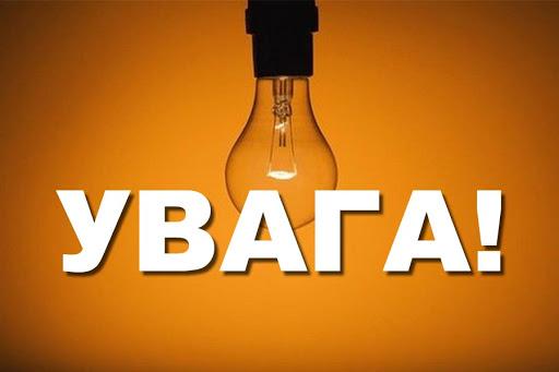 Знову відключення: у понеділок ряд запорізьких будинків залишаться без електроенергії (адреси)