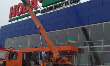 У спальному районі Запоріжжя демонтовують відомий гіпермаркет