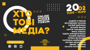Медіа Форум «Хто тобі медіа?»