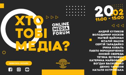 Вперше за останній час у Запоріжжі відбудеться форум