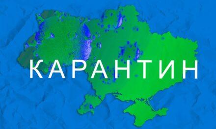 Сьогодні з'явилося нове карантинне зонування територій, де Запоріжжя