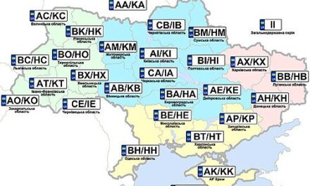 Номерні знаки тепер видаватимуть лише з кодом регіону, в якому відбувається реєстрація ТЗ