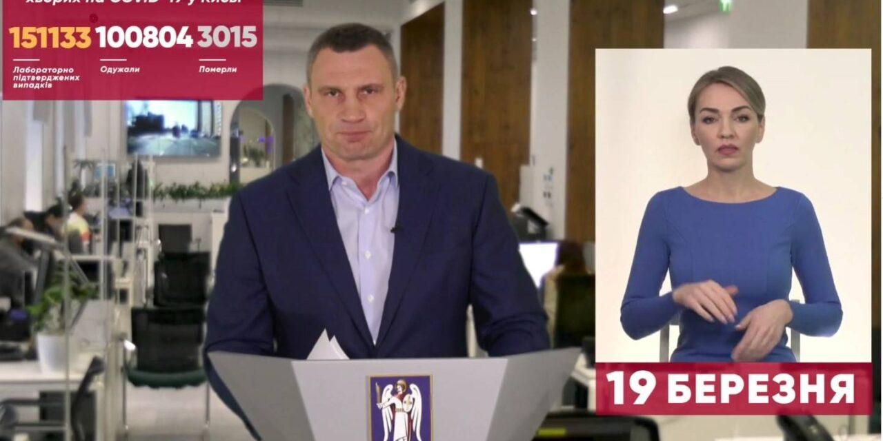 Міський голова Києва заявив, що такої важкої ситуації з Covid-19 в столиці ще не було – відео