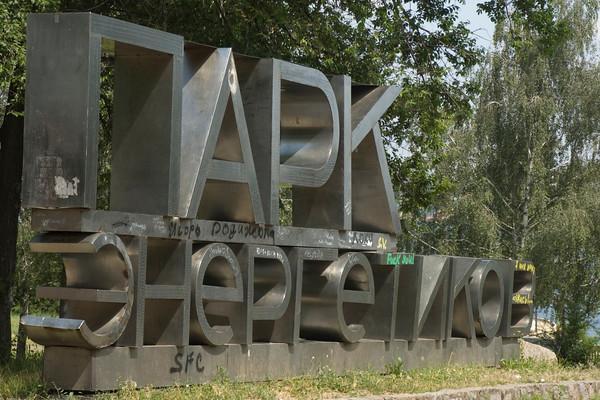 Мешканцям Запоріжжя показали занепад колись улюбленого парку – відео