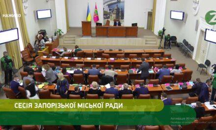 У Запоріжжі розпочинається сесія міської ради – трансляція