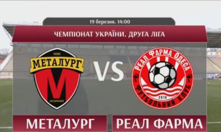 Запорізький «Металург» виборов перемогу в одеської команди – відео