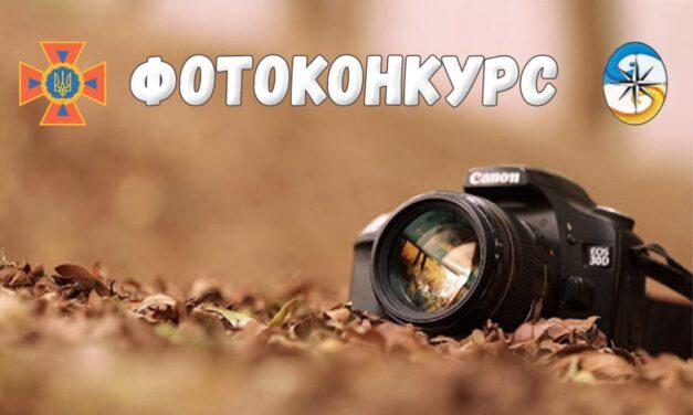 Мешканців Запорізької області запрошують взяти участь у фотоконкурсі до 100-річчя Гідрометслужби