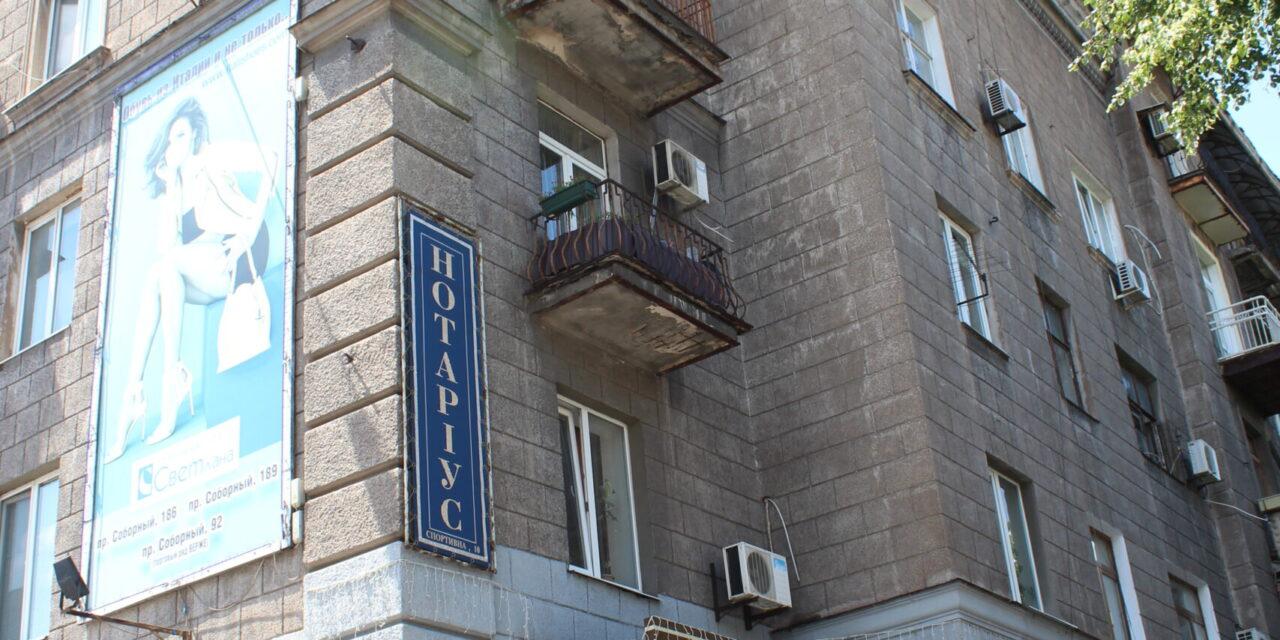 Будинки, що належать до культурної спадщини Запоріжжя осипаються, у чому проблема та як вирішити