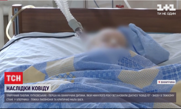 У Вінниці в 3-річного хлопчика, який пережив Covid-19, почали розпадатися легені – відео