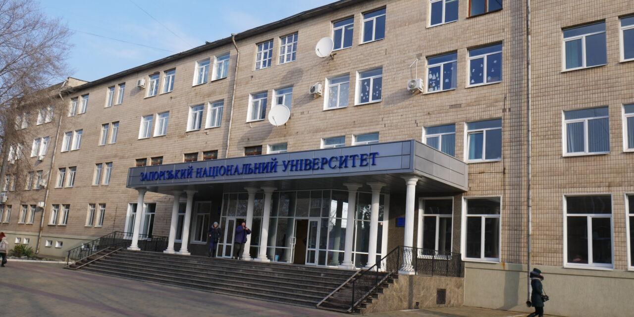З понеділка Запорізький національний університет йде на дистанційне начання