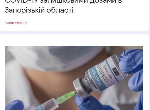 Подавши онлайн-заявку, запоріжці зможуть вакцинуватися залишками препарату від Covid-19