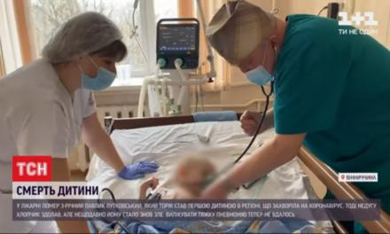 Помер 3-річний вінничанин, який перехворів на Covid-19 – відео