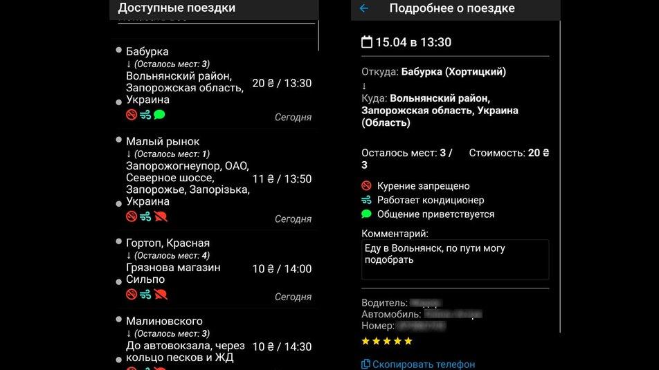 Мешканець Запоріжжя розробив мобільний додаток для спільних поїздок