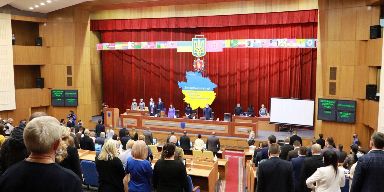 У Запоріжжі розпочалася сесія обласної ради