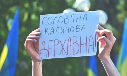 Регіональність російської мови в Запорізькій області скасували