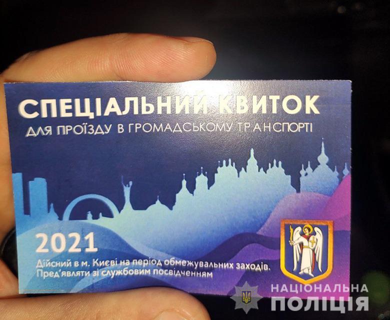 У Києві налагодили схему виробництва спецквитків – фото